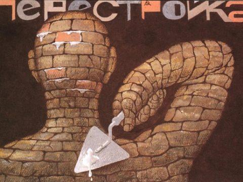 البيرسترويكا - البيريسترويكا - روسيا - الاتحاد السوفيتي - الجبهة السلفية - محمد علي المصري
